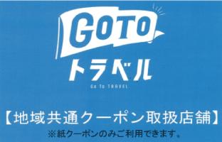 鹿児島中央駅近くのカプセル有サウナ、エクセルサウナタイセイです。GOTOトラベル地域共通クーポン利用できます