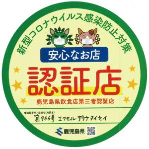 鹿児島県飲食店第三者認証店