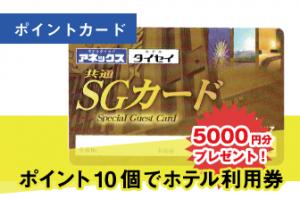 SGカード ポイント10個でホテル利用券5000円分プレゼント!